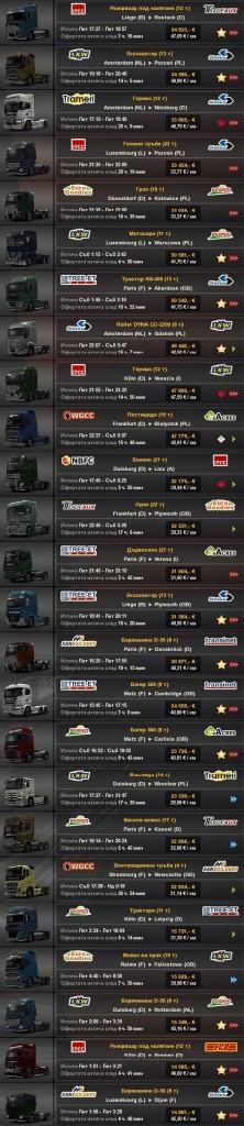 quick-jobs-tuned-truck-v3_1