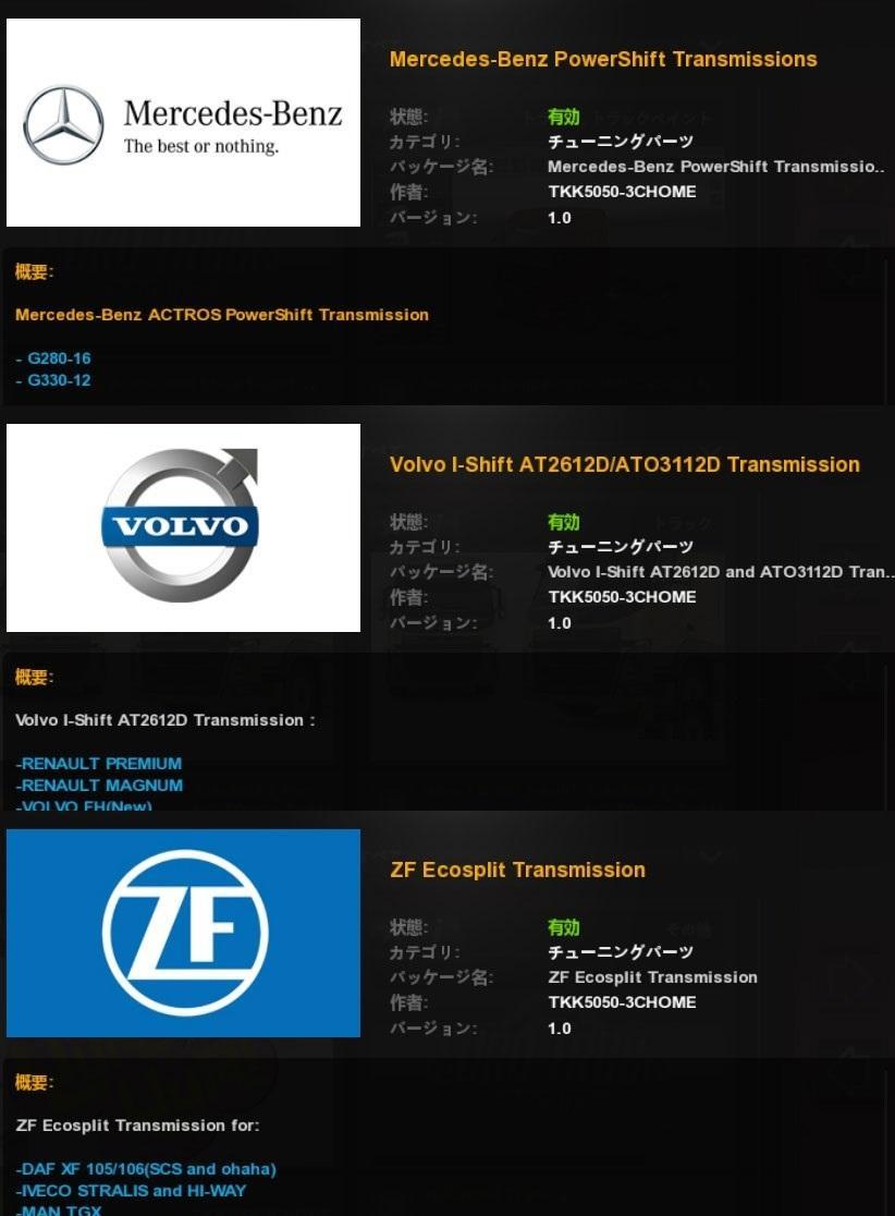 transmissions-pack-v1-0_1