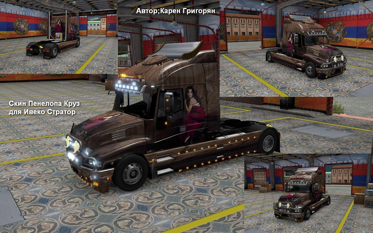 Iveco strator and volvo fh 2013 tuning euro truck simulator 2 mods - Iveco Strator Girl Skin Pack V2 1 22 Ets 2 Mods Euro