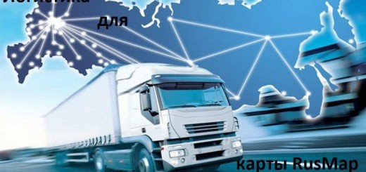 logistics-for-rusmap-1-22_1