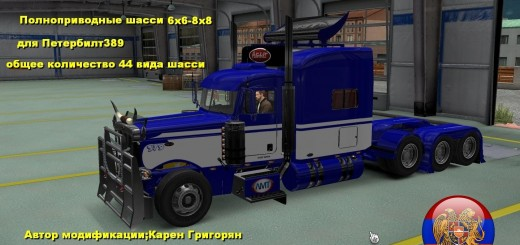 peterbilt-389-chassis_1