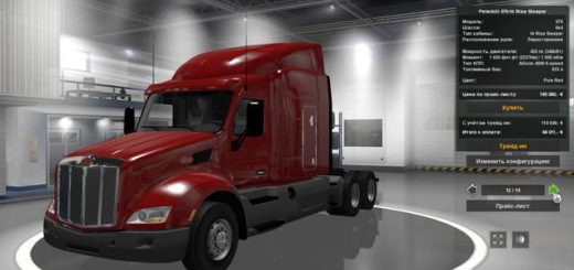 pak-american-truck-version-2-0-1-26-h-1-26-0-8s_6