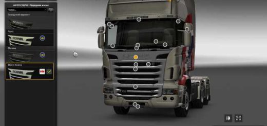 accessories-for-scania-r-2009-scs_1