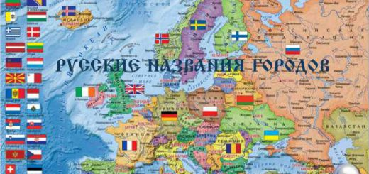 russian-names-of-cities-for-vive-la-france-scandinavia-going-east-1-26_1