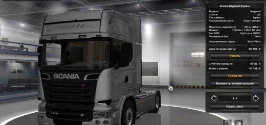 Scania-R-Mega-Mod-1_A9CD7.jpg