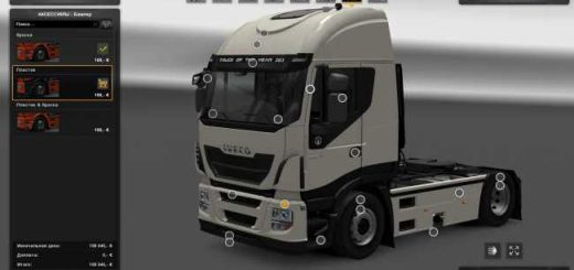 iveco-hi-way-reworked-v1-3-1-27_1