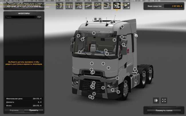 RENAULT T RANGE V6 2 (1 27) | ETS2 mods | Euro truck