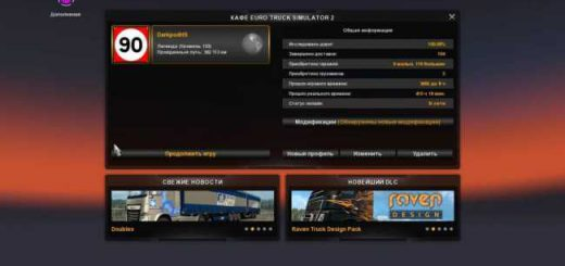 100-save-version-30-06-17-for-the-euro-truck-simulator-2-1-27x_1