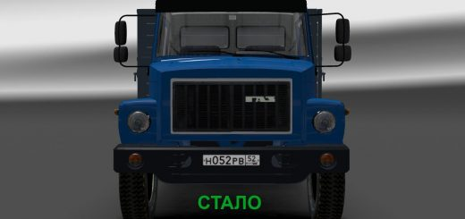 gaz-3307-33081-v4-0-trailers-for-gaz-and-zil-1-271-28_3_96W7Z.jpg