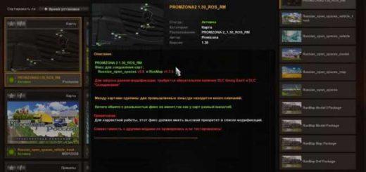 promzona-updated-1-30-x_1