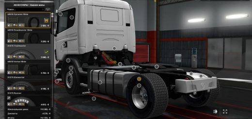 super-single-tires-and-wide-wheels-1-28-1-30_2_EEXR7.png