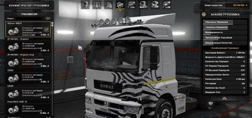 -engines-and-transmissions-pack-for-kamaz-5490-neo-1-0_1