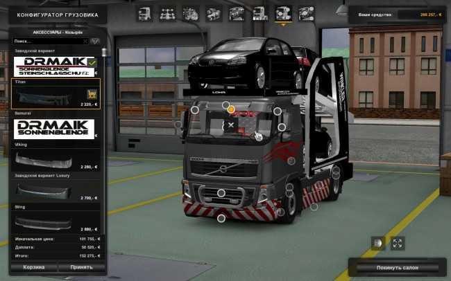 volvo конфигуратор грузовика