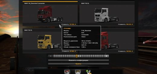 fix-for-truck-man-f90-version-1-0_3_EFC95.jpg