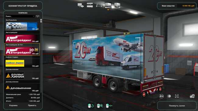 Bdf Tandem Trailer Owned Paint Jobs V2 0 Ets2 Mods