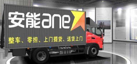china-jac-trucks8species-logistics-skin-1-31x-1-32-x_1