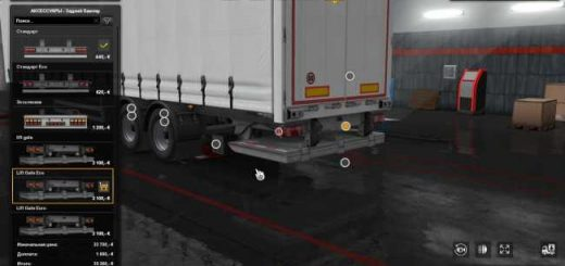 3479-3-types-of-lift-gate-for-scs-trailers_2