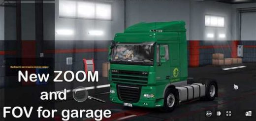 new-zoom-and-fov-for-garage-1-33_1