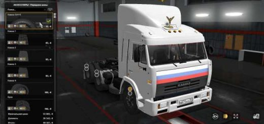 kamaz-54115-from-the-movie-truckers-version-17-02-2019_1