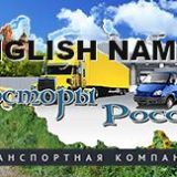 english-cargo-names-for-russian-open-spaces-3-5_1