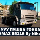 kamaz-65116-1-35_1