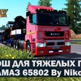 kamaz-65802-neo-1-35_1_E2AAR.jpg