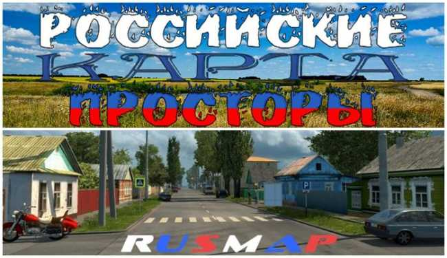 russian-open-spaces-rusmap-combination-1-35_1