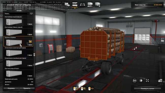 nefaz-trailers-8332-for-kamaz-546064606520165117432665221-1-36_1