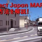 project-japan-v0-41-1-37_00_1667X.jpg