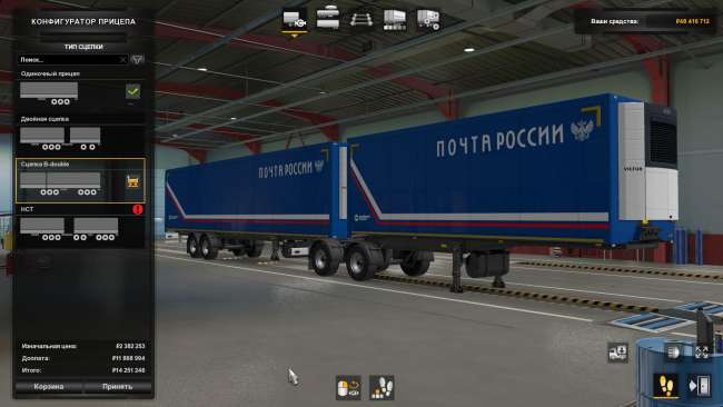 trailers-pack-russian-post-1-0_1