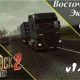 eastern-express-v11-8_1