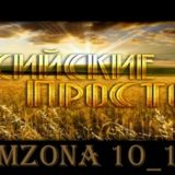 cover_promzona-10-3-variants-upd