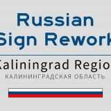 russian-sign-rework-kaliningrad-region-v1_ZWF7C.jpg